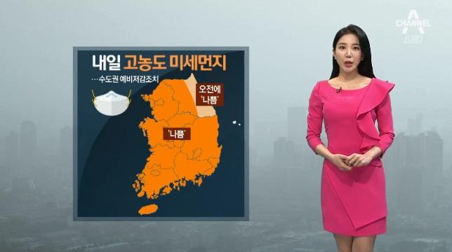 [날씨]전국 종일 뿌연 하늘…계속되는 미세먼지
