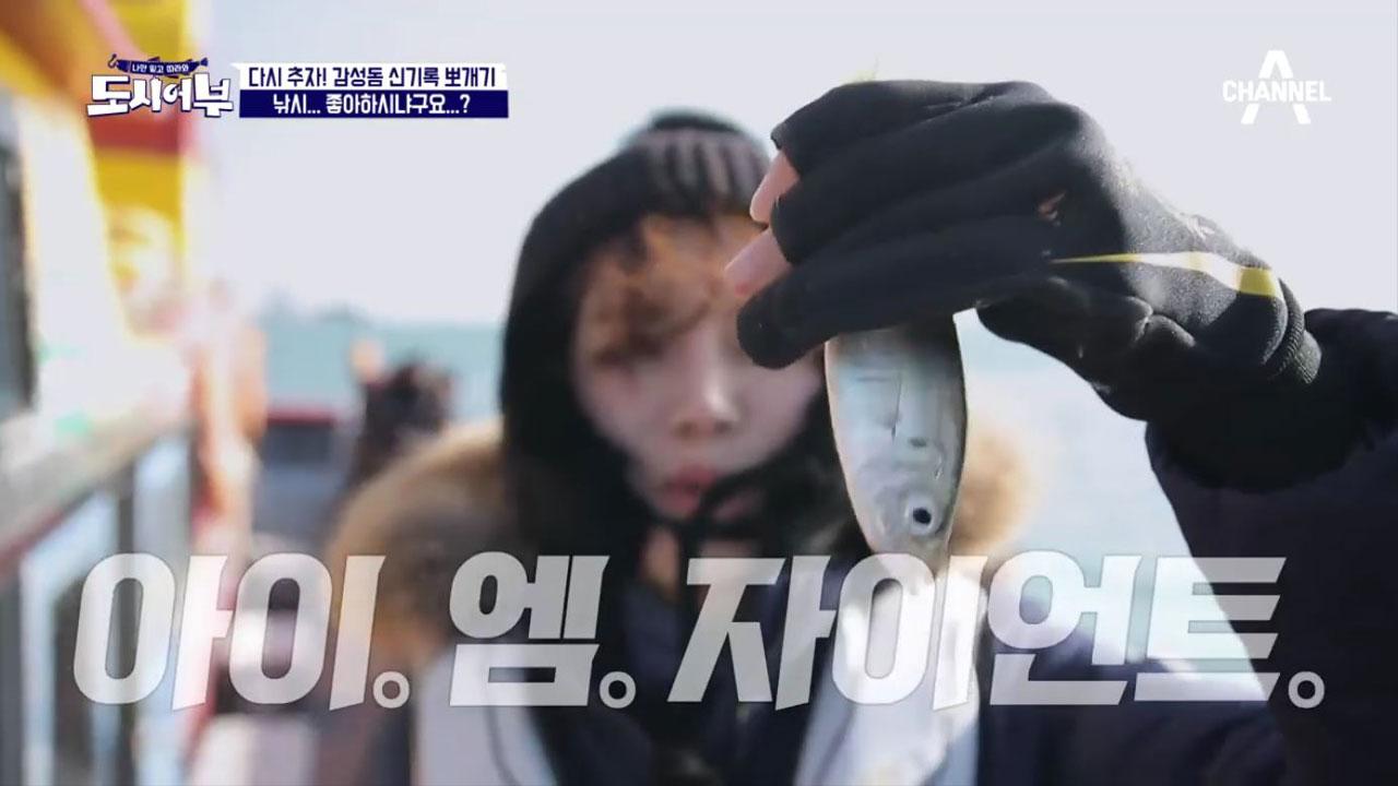 낚시계의 야오밍 長도연 '전갱이' 겟뜨 (ㅋㅋ) 경규옹