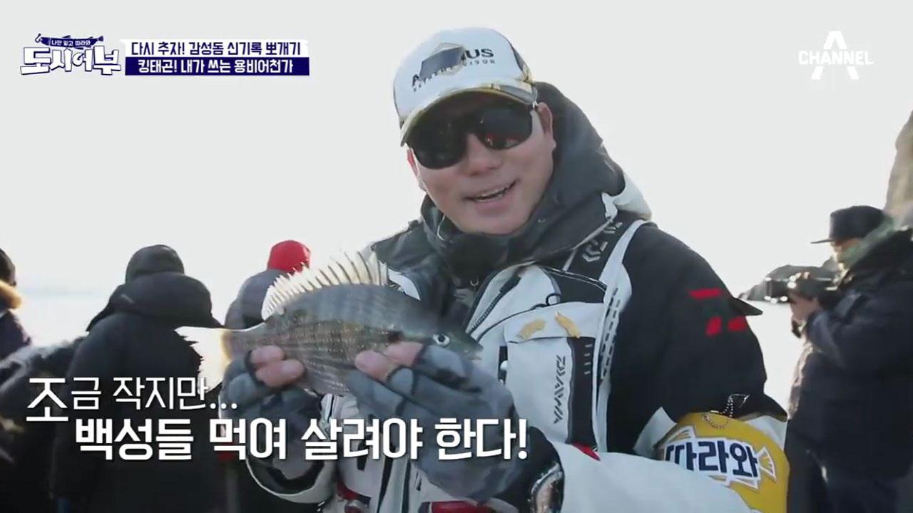 KING 태곤 '감성돔 2호' 획득 (^∀^) 이경규 갓태곤의 기를 받고 3호까지 연타?! 이미지