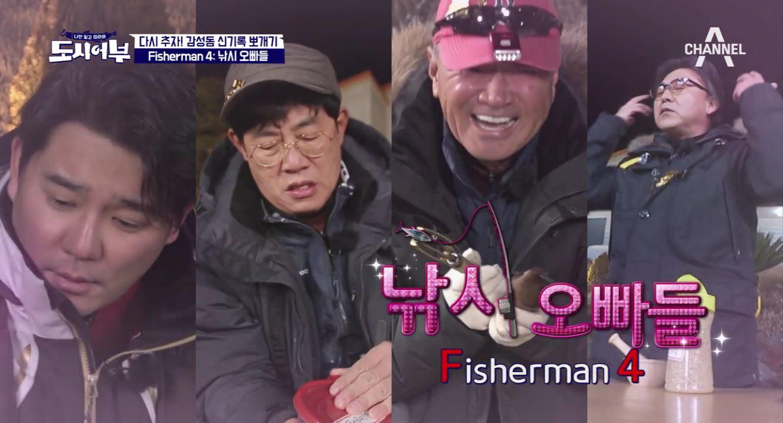규든램지의 쁘띠 감성돔 샤부샤부♡ (feat. 꽃보다 낚시 오빠 F4) 이미지