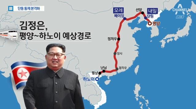 김정은, 열차로 베트남 가나…단둥 통제 시작