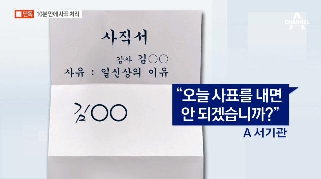 """[단독]""""박근혜 정부 사람""""…10분 만에 사표"""