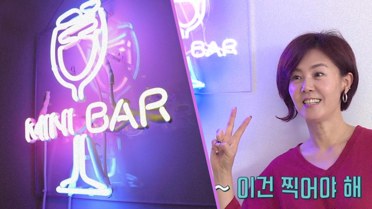 [선공개] 장덕이를 위해 준비했어~♥ 미니바(mini bar) 오픈!  이미지