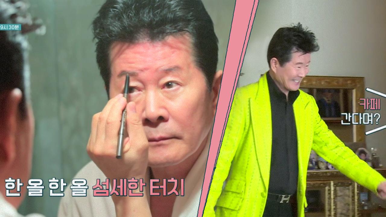 [선공개] 패셔니스타 태진아의 외출 준비! 셀프 페이크업에 화려한 코디까지! 이미지