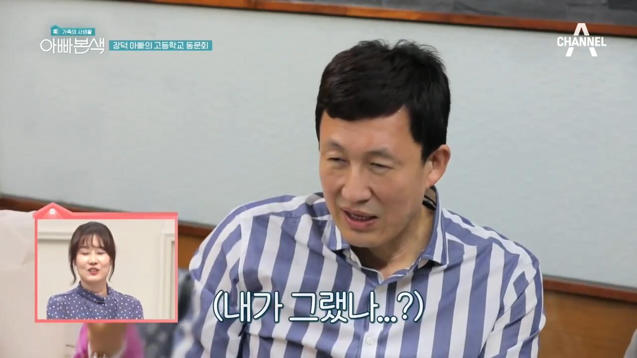 고향 부산에서 권장덕 고등학교 동문회! 친구들의 폭로大전 이미지
