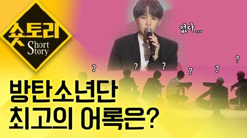 [숏토리] 기자간담회에서 나온 방탄소년단 슈가의 어록은? (ft.지민 흑역사는 덤)