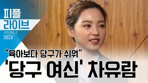 """[피플 LIVE]""""육아보다 당구가 쉬워""""…'당구 여신' 차유람"""