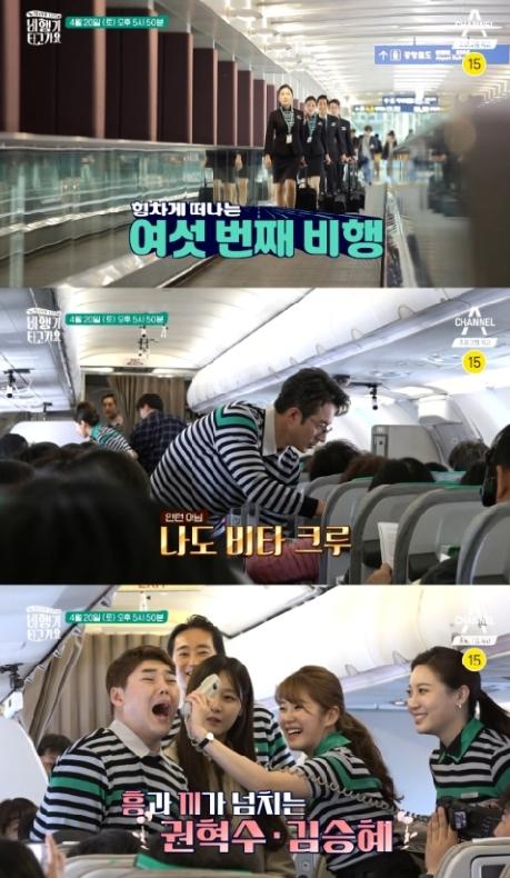 정준호X권혁수X김승혜 합류…비타크루의 마지막 비행