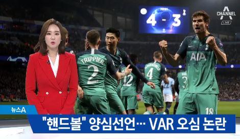 요렌테, 핸드볼 시인…더 뜨거워진 VAR 오심 논란