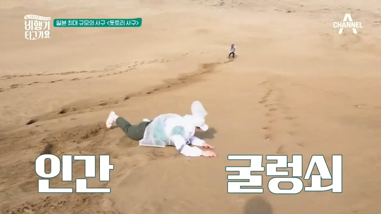 ↖분위기 끝판왕!↗ 드넓은 사막 끝에 펼쳐진 바다~ (feat. 데굴데굴 혁수) 이미지