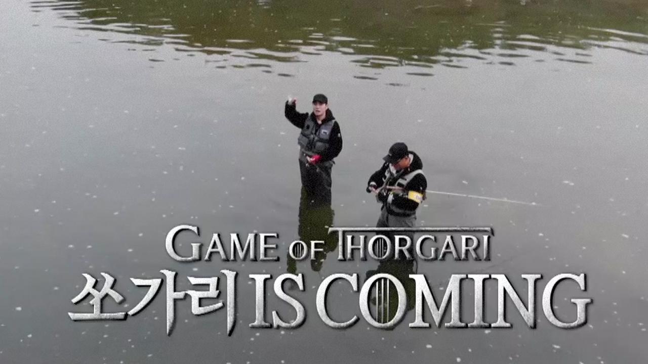 [GAME OF THORGARI] 민물의 제왕 쏘가리 IS COMING 이미지