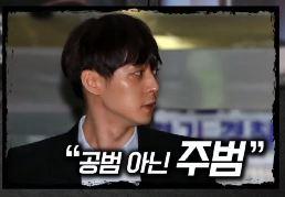 """""""박유천, 공범 아닌 주범"""" 이미지"""