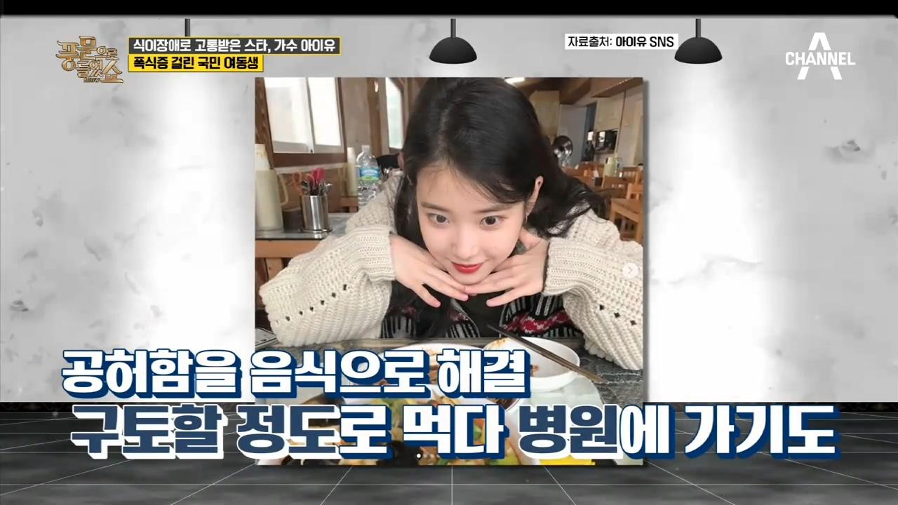 국민 여동생 아이유, 식이장애 걸렸었다? 다이어트로 고생하는 女아이돌! 이미지