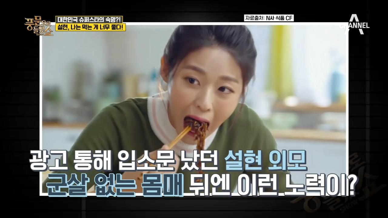 대한민국 스타의 숙명?! 설현, 나는 먹는 게 너무 좋다! 걸그룹의 극한 다이어트! 이미지