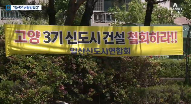 """일산 주민들 """"버림받았다"""" 이미지"""