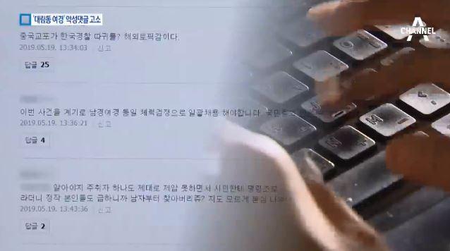 """'대림동 여경', 악성 댓글 고소…""""명예훼손"""""""