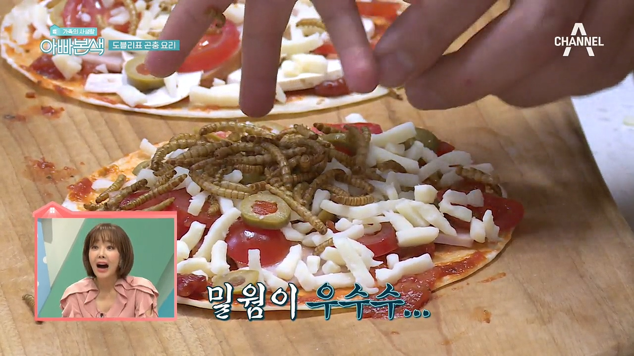 도블리표 곤충요리! 로시 맞춤 피자 밀웜피자의 맛은?⊙_⊙ 이미지