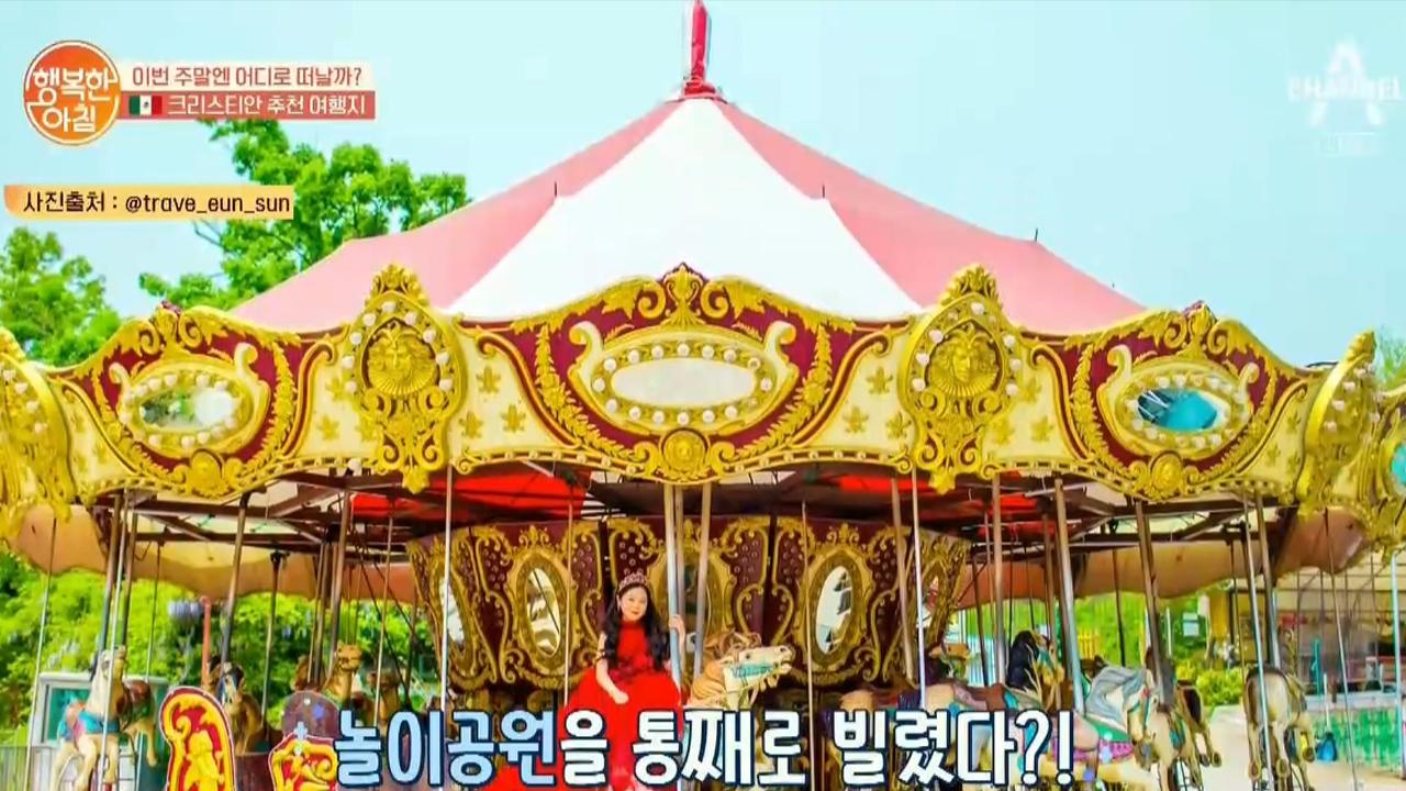 놀이공원 인증샷으로 유명한 이곳! 아이유&BTS도 왔었다는데?! 이미지