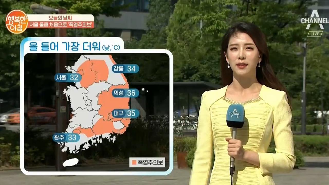 [날씨] 5/24 서울 및 경상권 폭염주의보 (올 들어 가장 더워) 이미지