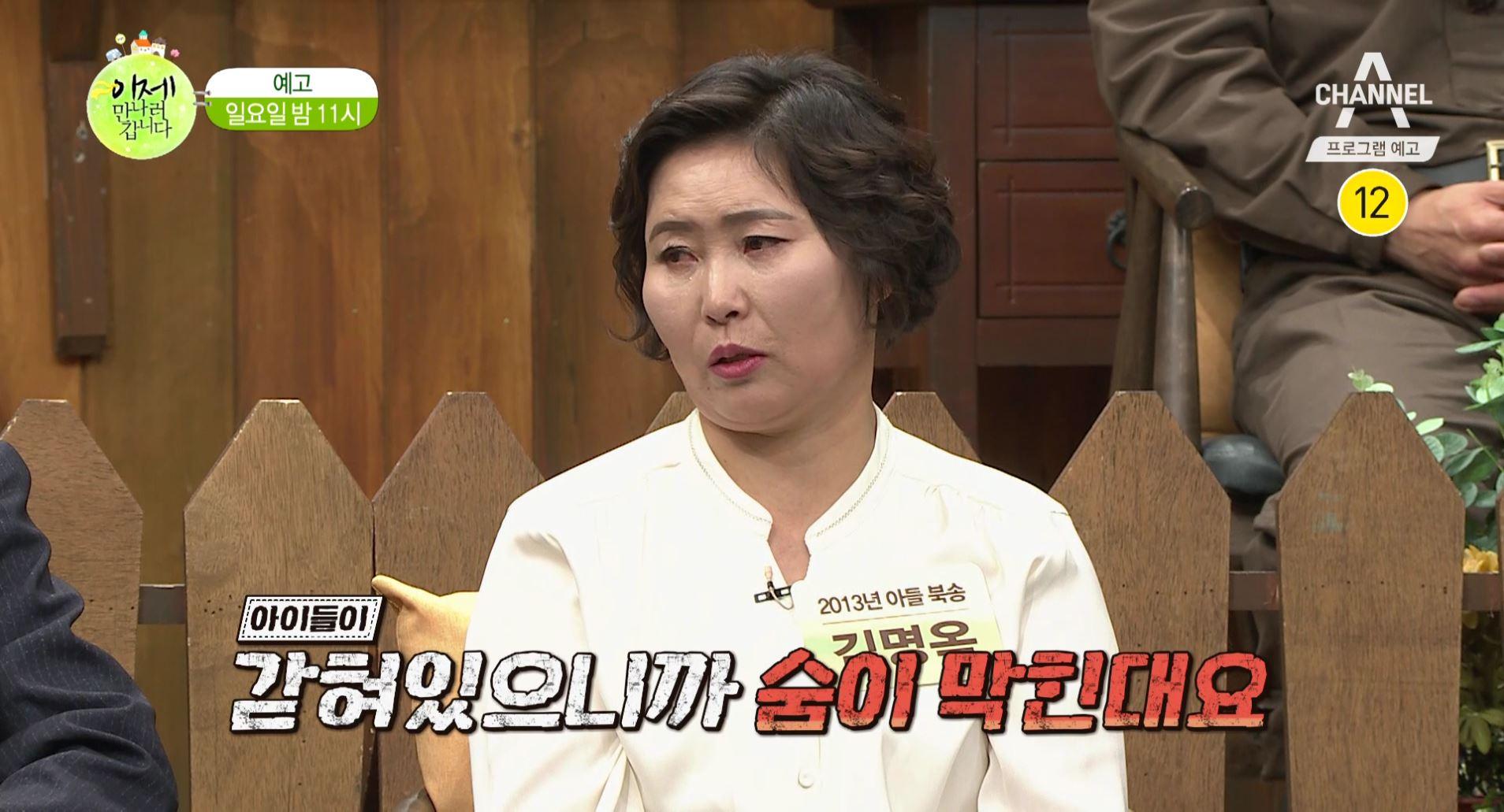 [예고] 탈북민들의 최대 공포 '강제 북송'의 진실! 이미지