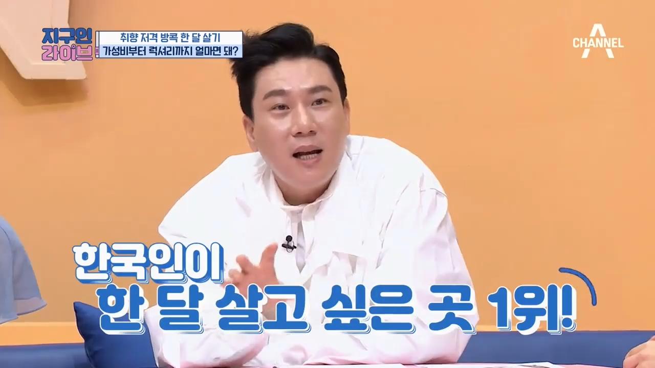 한국인이 한 달 살고 싶은 곳 1위 [방콕] 항공료 제외 총 비용 100만원?! 이미지