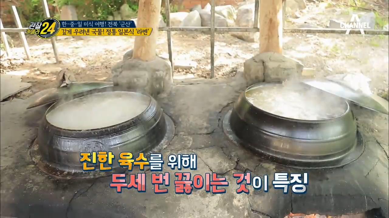 국물 드링킹~하게 만드는 군산 라멘집 만의 특별한 ★육수 비법 大공개★ 이미지