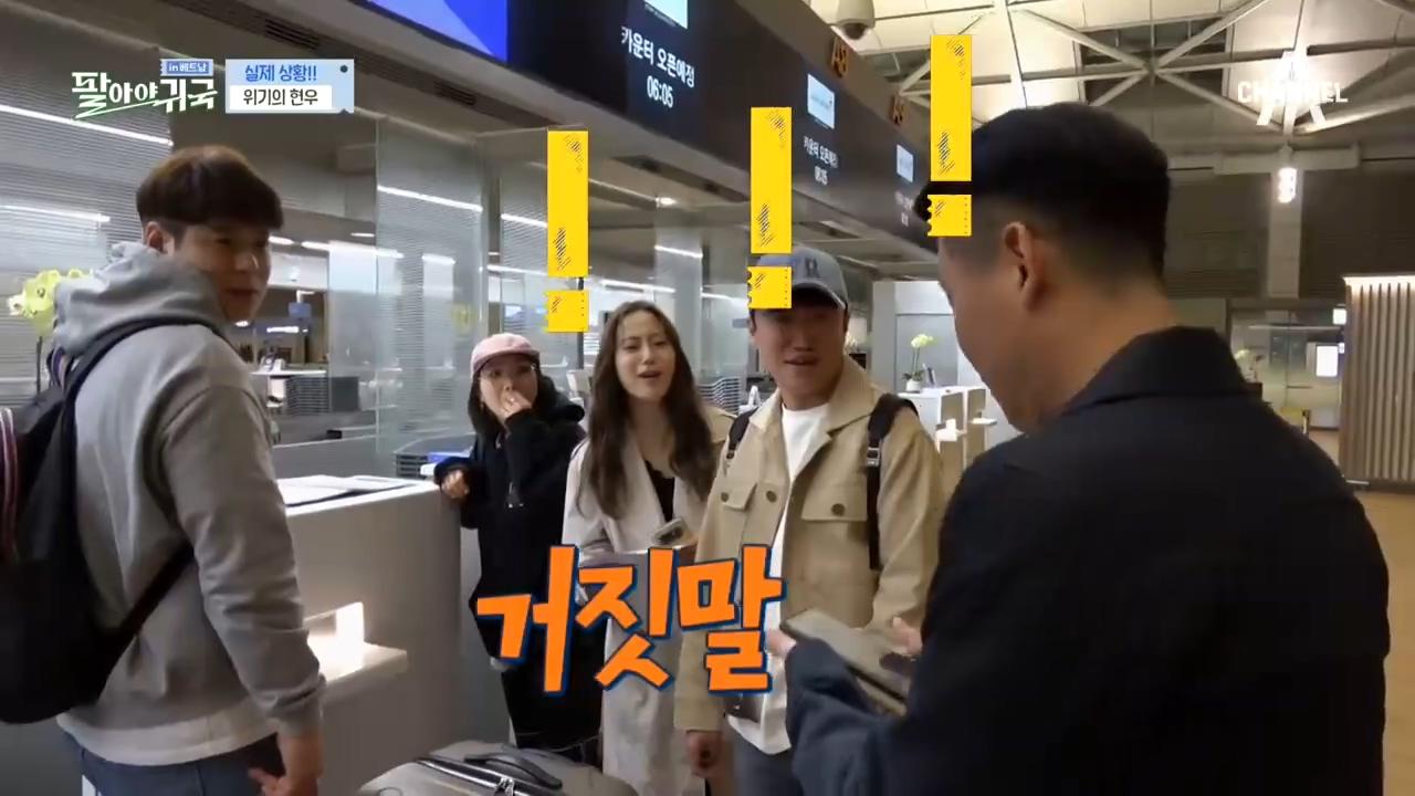 ※실제상황※ 출국날 여권을 놓고 온 현우?! 시작부터 불안한 예감이ㄷㄷ 이미지