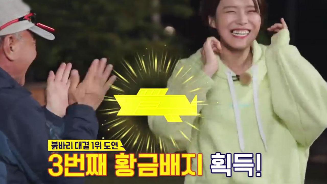 12주 만에 황금배지 탄생~?! 35.2cm 붉바리로 ★황금배지★ 획득한 도연! 이미지