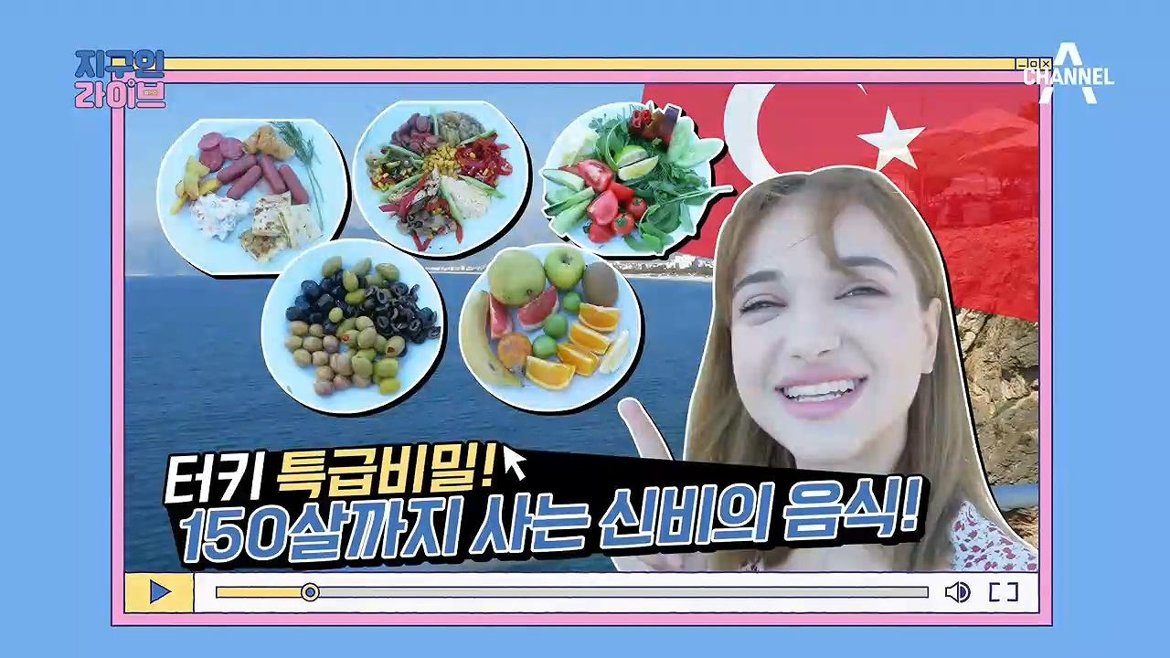 유네스코가 지정한 장수식단?! 터키 아침 식단에서 빠질 수 없는 4대 천왕은? 이미지