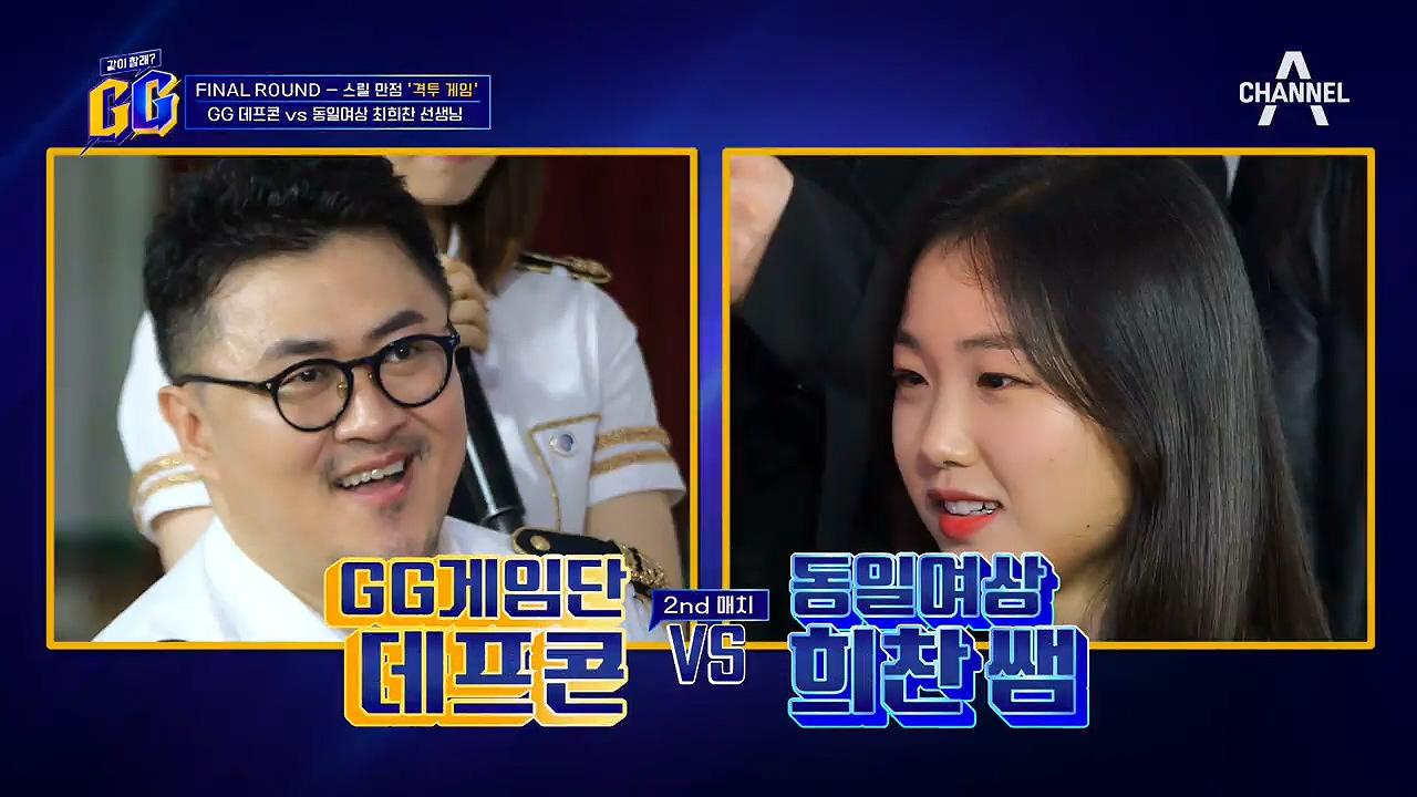 GG단 VS 동일여상, 1:0 승부를 뒤집을 최강 동안 선생님의 등장?! 이미지