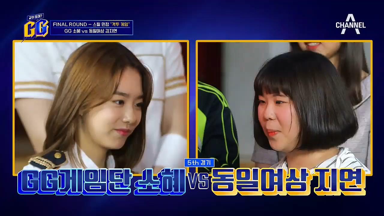 *파이널 매칭* GG단 소혜 VS 동일여상 김지연!