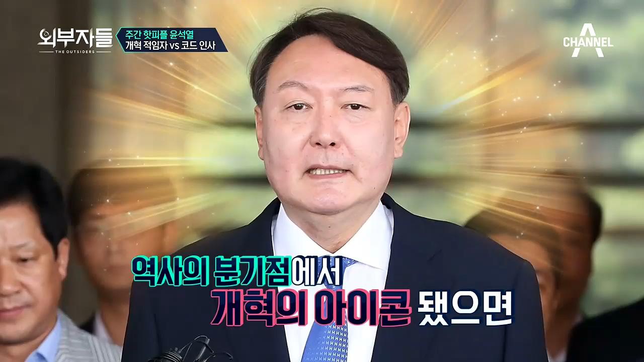 ♨불꽃논쟁♨ 코드인사 vs 개혁 적임자! 윤석열 검찰총장 후보에 대한 갑론을박?! 이미지