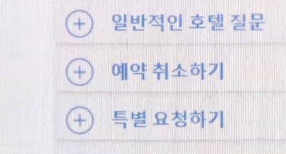 """""""환불 불가""""…해외 항공·숙박 예약 사이트 주의보"""