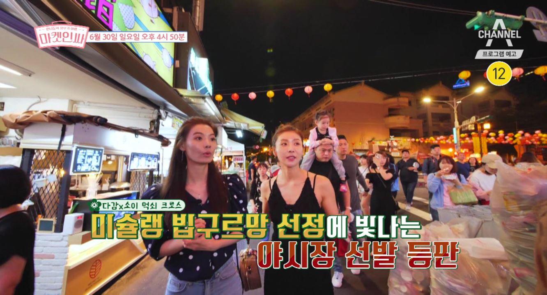 [예고] 가성비 최강 신개념 인싸 핫플 여행기! 대만 시장 정복기 이미지