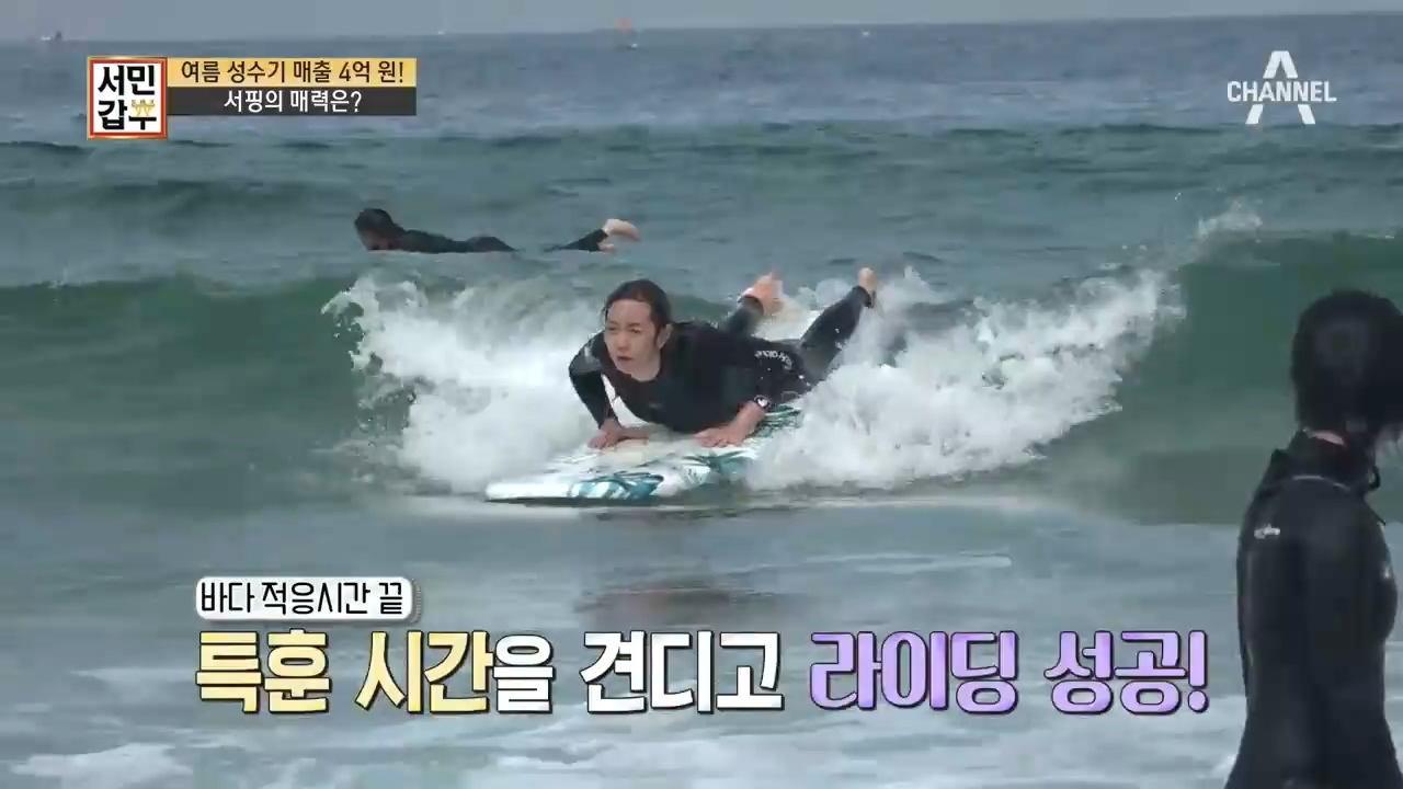 [여름 성수기 매출 4억 원] 갑부에게 배우는 서핑의 매력! (ft. 갑부의 맞춤 교육) 이미지
