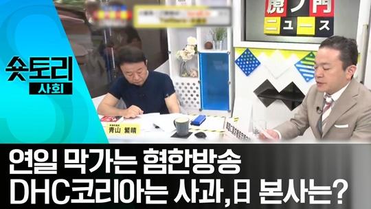 [숏토리] 연일 막가는 혐한방송…DHC코리아는 사과, 日 본사는?