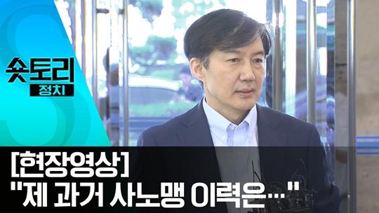 """[숏토리] (현장영상) 조국 """"사노맹 이력 자랑스럽지도, 부끄럽지도 않다!"""""""