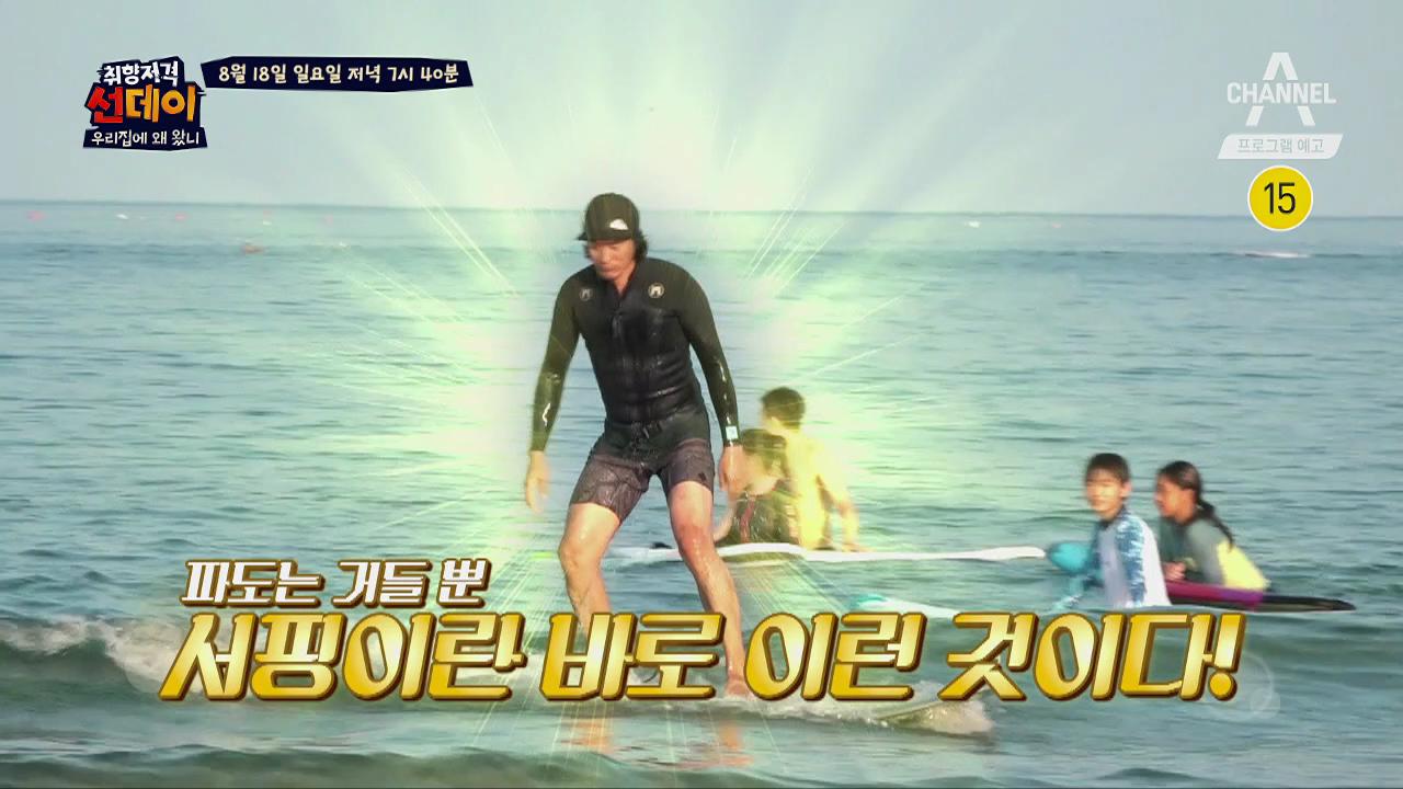 [예고] 여름 특집! 바다 사나이 김민준을 찾아간 악동들 이미지