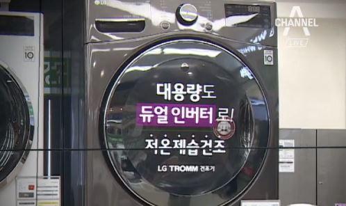 악취에 먼지까지…LG 의류건조기 소비자 상담 40배 급증