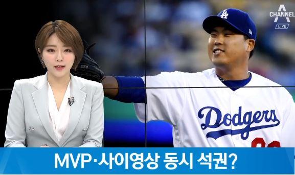 """""""홈런 50개보다 류현진""""…MVP·사이영상 동시 석권?"""