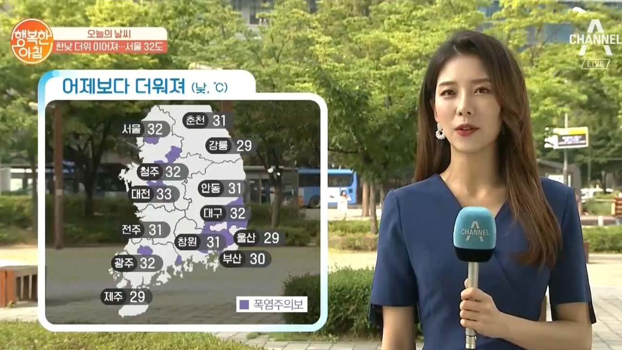 [날씨] 8/19 낮 기온 어제보다 더워져..수요일부터 비 이미지