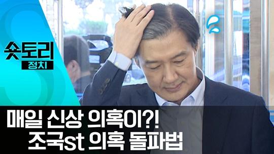 [숏토리] 조국 딸 '황제 장학금'?…조국家 의혹 어디까지