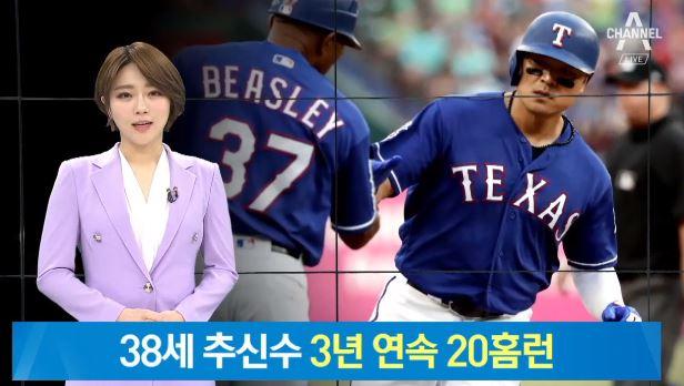 추신수, 3년 연속 20홈런 대기록…아시아 선수 최초
