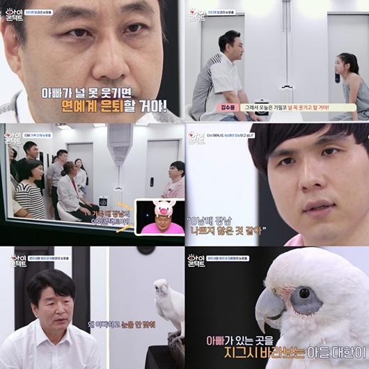 """'아이콘택트' 이상민 """"제이쓴이 8남매 장남이라면?""""…홍현희 """"결혼 고민해봐야"""""""