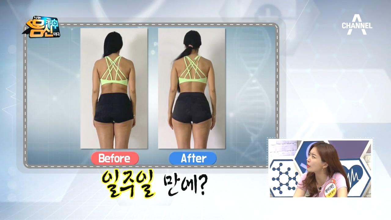 날씬해도 통 허리인 이유?! S라인을 위해 꼭 필요한 OO 근육은?! 이미지