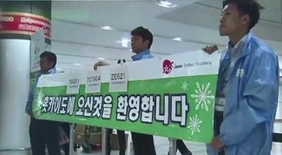 """[순간포착]다급한 일본 홋카이도 """"한국인 환영"""""""