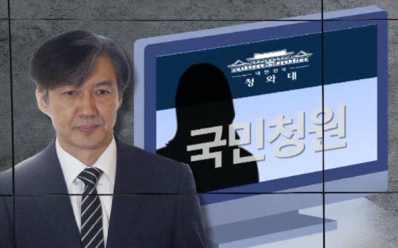 """靑, 조국 딸 '학위 취소 청원' 비공개…""""아직은 허위사실"""""""