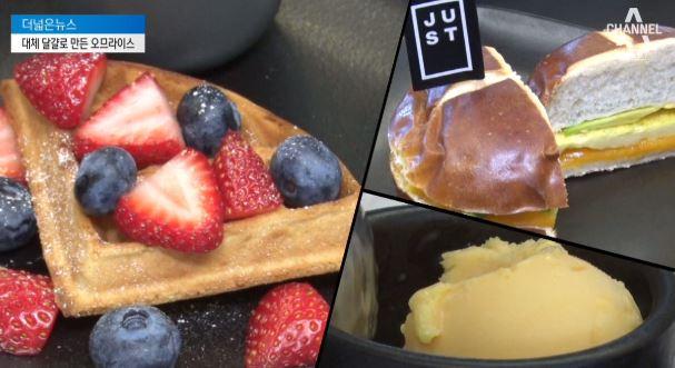 """[더넓은뉴스]""""어! 똑같네""""…美 실리콘밸리 '대체 식품' 인기"""