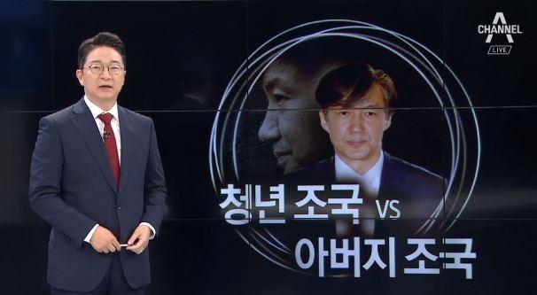 [8월 21일 클로징멘트]청년 조국 vs 아버지 조국