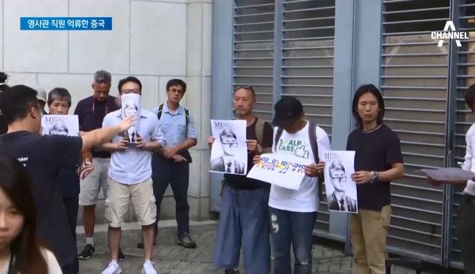 흉기 테러·영국 영사관 직원 억류…불안감 여전한 홍콩